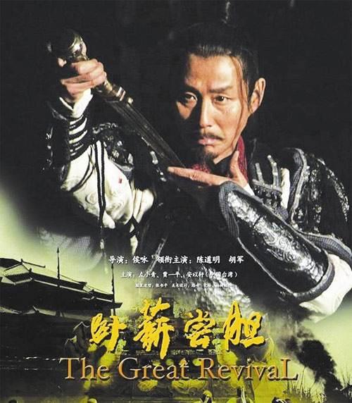 卧薪尝胆:2007年陈道明主演电视剧